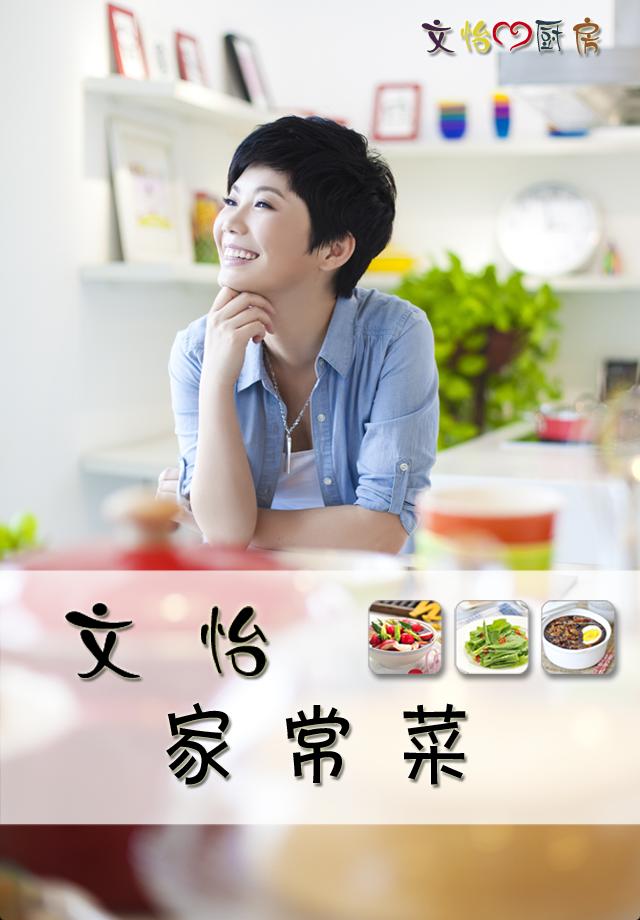 【美味佳肴】文怡家常菜
